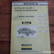 Coches y Motocicletas: MANUAL DE TALLER RENAULT 18 DIESEL. Lote 178386298
