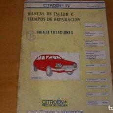 Coches y Motocicletas: MANUAL TALLER GUÍA TASACIONES CITROEN GS 1981 REPARACIÓN AUTOMÓVIL COCHE -. Lote 193797130
