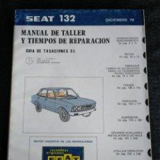 Coches y Motocicletas: SEAT 132 - MANUAL DE TALLER Y TIEMPOS DE REPARACIÓN. Lote 195122358
