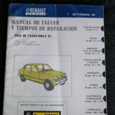 Coches y Motocicletas: RENAULT 7 - MANUAL DE TALLER Y TIEMPOS DE REPARACIÓN - RENAULT SIETE. Lote 195122653