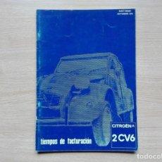 Carros e motociclos: CITROËN 2 CV6 (2CV) - MANUAL TALLER (1979) - ESPAÑOL. Lote 209967043
