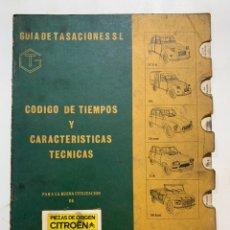 Coches y Motocicletas: GUÍA DE TASACIONES MANUAL CITROEN 2 CV 6 AK DYANE C8 MEHARR DE 1978. Lote 222322023