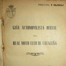 Coches y Motocicletas: GUÍA AUTOMOVILISTA OFICIAL DEL REAL MOTO CLUB DE CATALUÑA. 1ª RUTA CATALUÑA. 2ª EDICIÓN AÑOS 30.. Lote 255635230