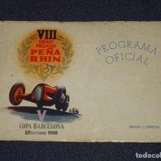 Coches y Motocicletas: (M) PROGRAMA OFICIAL VIII GRAN PREMIO PEÑA RHIN V COPA BARCELONA 1946 - ORIGINAL, ILUSTRADO. Lote 290950843