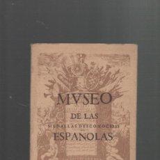 Catálogos y Libros de Monedas: MUSEO DE LAS MEDALLAS DESCONOCIDAS ESPAÑOLA FACSIMIL DE LA EDICION HECHA EN HUESCA EN 1645. Lote 30387587