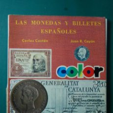Catálogos y Libros de Monedas: CAYON Y CASTAN CATÁLOGO ESPECIALIZADO MONEDA Y BILLETES ESPAÑOLA 1868-1978. Lote 45472332