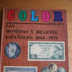 Catálogos y Libros de Monedas: CATALOGO MONEDAS Y BILLETES ESPAÑOLES 1868-1979. Lote 62182468