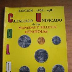 Catálogos y Libros de Monedas: CATALOGO UNIFICADO DE LAS MONEDAS Y BILLETES ESPAÑOLES 1868-1981. Lote 62189832