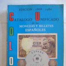 Catálogos y Libros de Monedas: CATALOGO MONEDAS Y BILLETES ESPAÑOLES 1868-1980. Lote 68361993