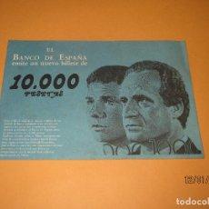 Catálogos y Libros de Monedas: ANTIGUO FOLLETO TRIPTICO DEL LANZAMIENTO DEL BILLETE DE 10.000 PESETAS EN EL AÑO 1992 - FNMT. Lote 72714403