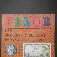 Catálogos y Libros de Monedas: 1 CATÁLOGO DE ** MONEDAS Y BILLETE 1868 - 1979 COLOR ** C. CASTAN Y J. CAYON . Lote 96041483