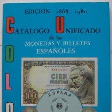 Catálogos y Libros de Monedas: CATOLOGO UNIFICADO DE LAS MONEDAS Y BILLETES ESPAÑOLES 1868 - 1980 JUAN R. CAYON / CARLOS CASTAN. Lote 136721170