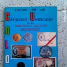 Catálogos y Libros de Monedas: LIBRO CATALOGO DE MONEDAS Y BILLETES ESPAÑOLES ,POR CARLOS CASTAN Y JUAN R.CAYON. Lote 147495238