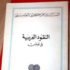 Catálogos y Libros de Monedas: MONEDA ÁRABE. LIBRO - CATÁLOGO 1968. . Lote 148622950