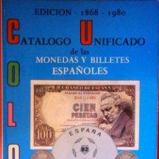 Catálogos y Libros de Monedas: CATALOGO UNIFICADO DE MONEDAS Y BILLETES EDICIÓN 1808 - 1980 JUAN R.CAYÓN CARLOS CASTAN . Lote 152535678