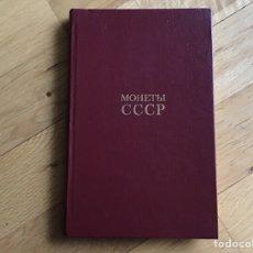 Catálogos y Libros de Monedas: CATÁLOGO DE MONEDAS DE LA UNIÓN SOVIÉTICA 1989 (CCCP). Lote 180075015