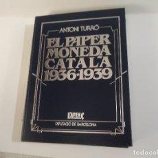 Catálogos y Libros de Monedas: EL PAPEL MONEDA CATALA (EN CATALAN) 1936-1939 ANTONI TURRO. Lote 182150227