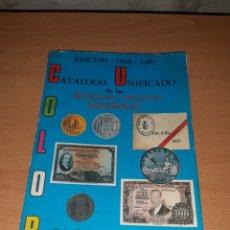 Catálogos e Livros de Moedas: CATALOGO UNIFICADO DE LAS MONEDAS Y BILLETES ESPAÑOLES. Lote 193053976