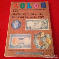 Catálogos y Libros de Monedas: CATÁLOGO DE LAS MONEDAS Y BILLETES ESPAÑOLES 1868-1979, A COLOR, ESPECIALIZADO, CAYÓN-CASTÅN,. Lote 224338790