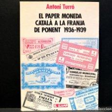 Catálogos y Libros de Monedas: CATALOGO NUMISMÁTICO EL PAPER MONEDA CATALÀ A LA FRANJA DE PONENT 1936 - 1939 ANTONI TURRÓ. Lote 230257470