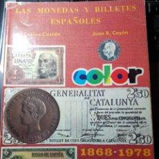 Catálogos y Libros de Monedas: LAS MONEDAS Y BILLETES ESPAÑOLES 1868-1978 COLOR (CASTÁN-CAYÓN). Lote 244997555