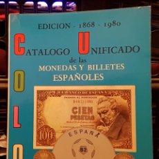 Catálogos y Libros de Monedas: CATALOGO UNIFICADO 1868 - 1980, MONEDAS Y BILLETES ESPAÑOLES. Lote 253876605