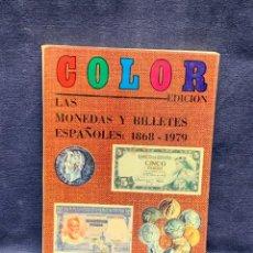 Catálogos y Libros de Monedas: COLOR LAS MONEDAS Y BILLETES ESPAÑOLES 1868-1979 CARLOS CASTAN JUAN R. CAYON 1978 22X16CMS. Lote 295633903