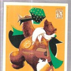 Catálogos publicitarios: LIBRETO FIESTAS DE SAN ISIDRO. MADRID. 1970. 23,8 X 16,4 CM.. Lote 57058515