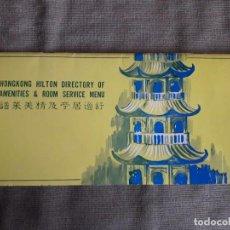 Catálogos publicitarios: HONGKONG HILTON DIRECTORY OF AMENITIES & ROOM SERVICE MENU. Lote 67112693