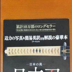 Catálogos publicitarios: F-537- DOBLE FOLLETO PUBLICITARIO JAPONÉS DEL LIBRO THE JAPANESE SWORD. ESPADAS KATANAS, SAMURAIS, . Lote 126902291