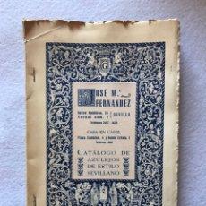 Catálogos publicitarios: CATÁLOGO DE AZULEJOS JOSÉ Mª FERNÁNDEZ - SEVILLA / CÁDIZ. CERÁMICA.. Lote 194995448