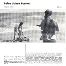 Cine: BELOE SOLTSE PUSTYNI PROGRAMA DOBLE XIII SEMANA CINE EN COLOR 1971 VLADIMIR MOTYL CINE SOVIETICO. Lote 114455823