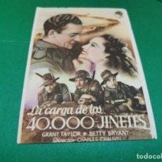 Cine: PROGRAMA DE MANO ORIG - LA CARGA DE LOS 40.000 JINETES - CINE DE LOS ALCAZARES. Lote 210241105