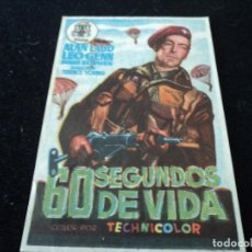 Cine: 60 SEGUNDOS DE VIDA / ALAN LADD - LEO GENN SALA EDISON- FIGUERAS. Lote 213884767