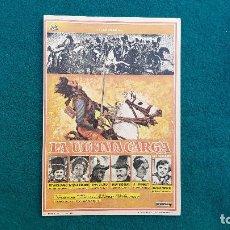Cine: PROGRAMA DE MANO CINE LA ULTIMA CARGA (1968) CON CINE AL DORSO. Lote 222666048