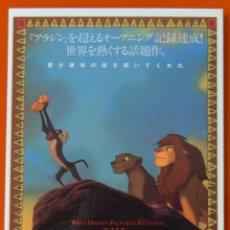 Cine: EL REY LEON - THE LION KING - TARJETA POSTAL - EDITIONS MERCURI - 1390. Lote 42773048