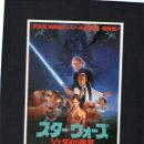 Cine: POSTAL - EL RETORNO DEL JEDI - STAR WARS - RETURN OF THE JEDI - EN JAPONÉS - EDITIONS MERCURI.. Lote 57490244