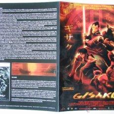 Cine: GIASKU - GUIA ORIGINAL ESTRENO - ANIMACIÓN. Lote 42351063