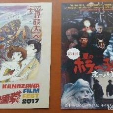 Cine: L-370- GUÍAS PROGRAMAS FOLLETOS JAPÓN FESTIVALES CINE DE TERROR Y CIENCIA FICCIÓN. Lote 105109947