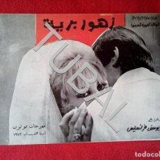 Cine: TUBAL 1972 CUADRÍPTICO FLEURS SAUVAGES YOUSSEF FRANCIS 8 PAGINAS B02. Lote 148482410