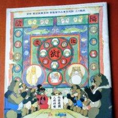 Cine: PROGRAMA LUJO GUÍA JAPONESA ANIME POMPOKO. ISAO TAKAHATA, HAYAO MIYAZAKI.STUDIO GHIBLI JAPON (GIBLI). Lote 180273388