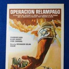 Cine: GUIA PUBLICITARIA: OPERACION RELAMPAGO. CON: YEHORAM GAON, KLAUS KINSKY, SYBIL DANNING. AÑO 1978.. Lote 225324637