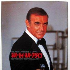 Cine: JAMES BOND 007: NEVER SAY NEVER AGAIN, SEAN CONNERY - GUIA JAPONESA - JAPAN PRESSBOOK 1983 BPY. Lote 243047280