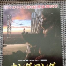 Cine: GUÍA PROGRAMA JAPÓNES KING KONG, PETER JACKSON, NAOMI WATTS, ADRIEN BRODY, JACK BLACK, JAPÓN.. Lote 243661945