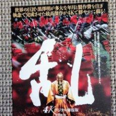 Cine: GUÍA PROGRAMA ORIGINAL JAPÓNES RAN DE AKIRA KUROSAWA. REESTRENO EN JAPÓN. Lote 243940010