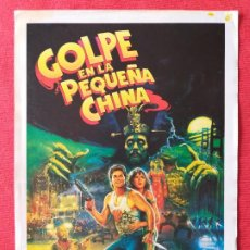 Cine: GUIA SIMPLE: GOLPE EN LA PEQUEÑA CHINA. BIG TROUBLE IN LITTLE CHINA. JOHN CARPENTER, KURT RUSSELL.. Lote 266154398