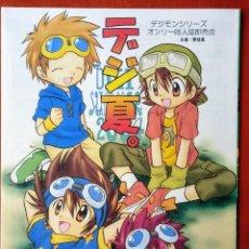 Cine: RAREZA PARA FANS. BOLETÍN INSCRIPCIÓN JAPONÉS EVENTO ANIME MANGA DIGIMON EN KAGOSHIMA. JAPÓN.. Lote 267120909