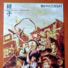 Cine: PROGRAMA GUÍA ORIGINAL JAPONÉS MIDORI-KO. ANIMACIÓN TERROR HORROR JAPÓN. JAPAN. Lote 278830403