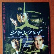 Cine: PROGRAMA GUÍA JAPONÉS SHANGHAI.JOHN CUSACK, GONG LI, KEN WATANABE, MIKAEL HÅFSTRÖM. JAPÓN. JAPAN. Lote 278833163