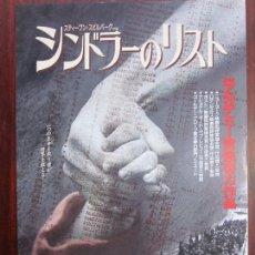 Cine: SCHINDLER'S LIST - GUIA JAPONESA FOLLETO DE MANO - STEVEN SPIELBERG. Lote 293646318